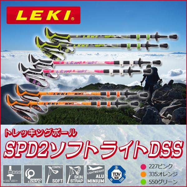 トレッキングポール SPD2ソフトライト DSS LEKI レキ 1300348 ピンク オレンジ グリーン 67~130cm 軽量 2本セット
