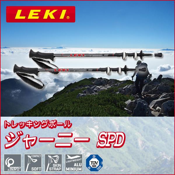 トレッキングポール ジャーニーSPD LEKI レキ 1300350-220 レッド 67~135 軽量 2本セット