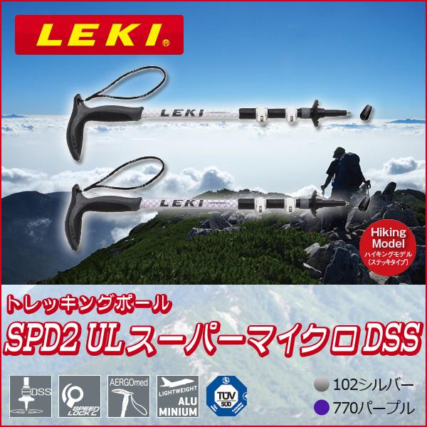 トレッキングポール SPD2 ULスーパーマイクロ DSS LEKI レキ 1300352 シルバー パープル 52~90cm T型 レディースモデル