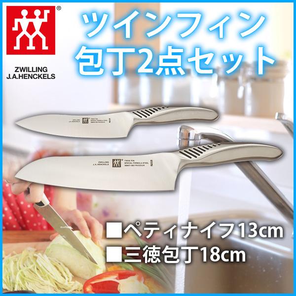 ツインフィン 包丁2点セット ZWILLING ツヴィリング 30847-002 日本製 ステンレス包丁2種 ナイフギフトセット