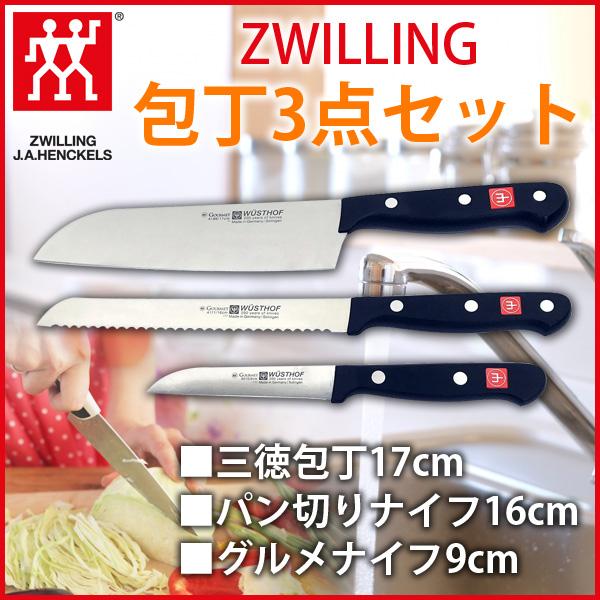 ツインフィン ナイフブロック 包丁セット ZWILLING ツヴィリング 30847-715 日本製 ステンレス包丁3種 料理ばさみ 包丁スタンド