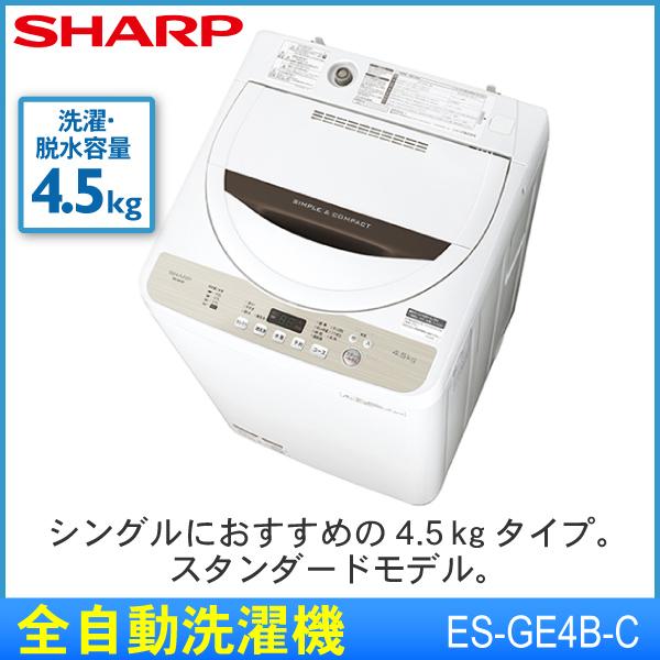 【設置費込】 全自動洗濯機 SHARP シャープ ES-GE4B-C ベージュ系 洗濯・脱水容量4.5kg 【代引・同梱不可】