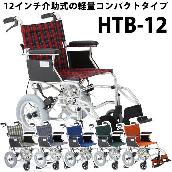 介助式車いす ミニポン MIWA 美和商事 HTB-12 車椅子 折りたたみ 軽量 【非課税】【代引・同梱不可】
