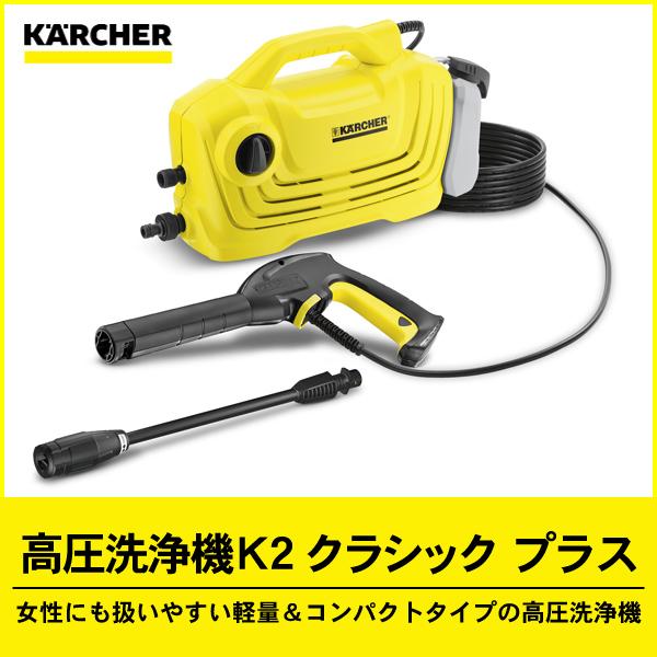 高圧洗浄機 K2クラシック プラス KARCHER ケルヒャー K2CP 軽量コンパクト 小型洗浄機
