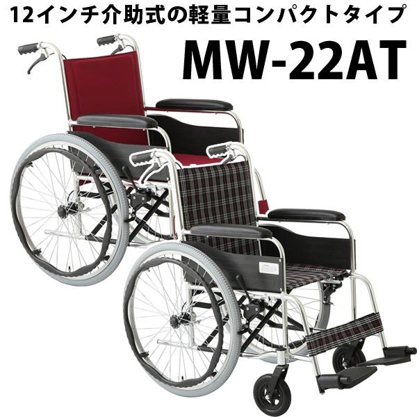 自走・介助兼用車いす アリーズ MIWA 美和商事 MW-22AT 車椅子 介助ブレーキ搭載 【非課税】【代引・同梱不可】