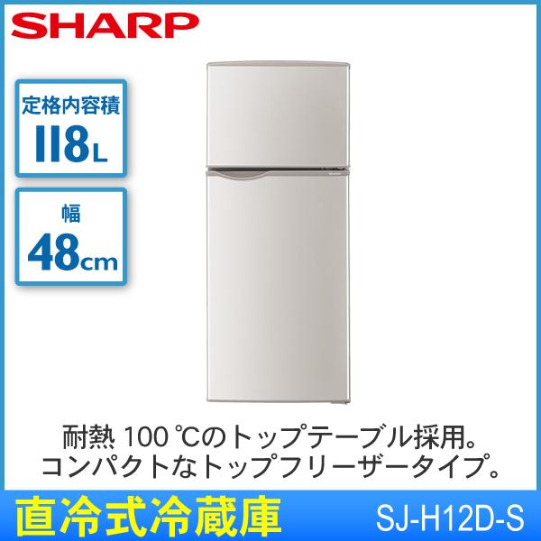 【設置費込】 冷凍冷蔵庫 SHARP シャープ SJ-H12D-S シルバー系 118L 2ドア 冷蔵90L 冷凍28L 【代引・同梱不可】
