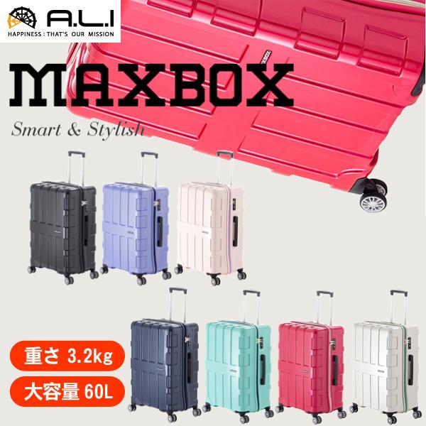 \エントリーで全品P5倍 10/26まで/ スーツケース MAXBOX マックスボックス 60L Mサイズ 軽量 アジア・ラゲージオールブラック ALI-1601