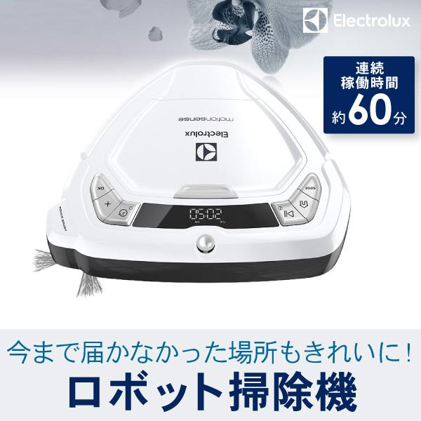 ロボット掃除機 Motionsense モーションセンス ロボットクリーナー Electrolux(エレクトロラックス)アイスホワイト ERV5210IW