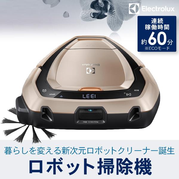 ロボット掃除機 PUREi9 ピュア・アイ・ナイン) ロボットクリーナー Electrolux(エレクトロラックス)ソフトサンド PI91-5SSM
