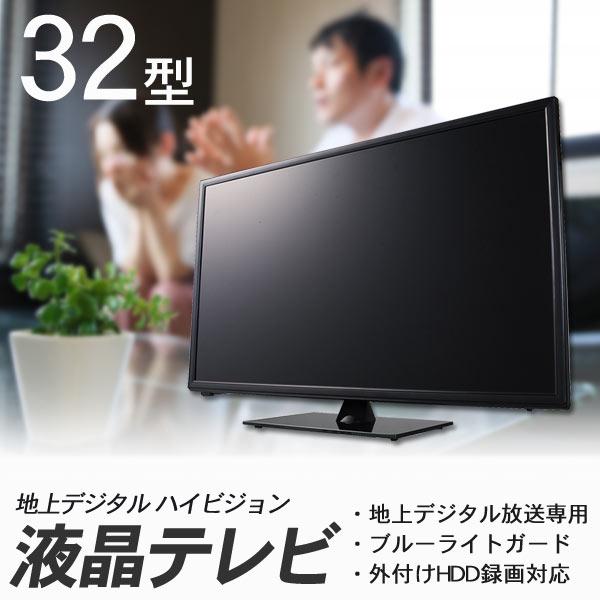 液晶テレビ 32型 32インチ 地上デジタルテレビ ブルーライトガード 外付けHDD録画対応 SANSUISCM32-B11