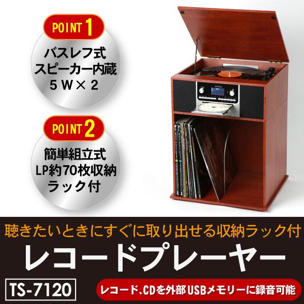 レコードプレーヤー 収納ラック付 木目調 CD USB対応 マルチプレーヤー スピーカー付属 とうしょうTS-7120