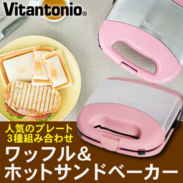 ワッフル&ホットサンドベーカー プレミアムセット 3種類プレート付き ホットサンドメーカー 電気式 Vitantonio(ビタントニオ)マカロンピンク VWH-31-P