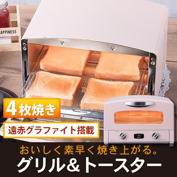 オーブントースター グリル&トースター グリルパン付属 Aladdin(アラジン)サクラ AET-G13N-P