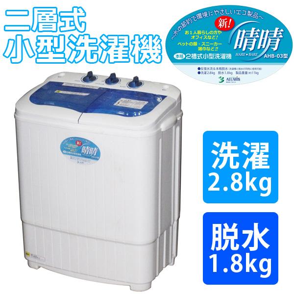 二層式小型洗濯機 新!晴晴 洗濯2.8kg 脱水1.8kg ALUMIS(アルミス)AHB-03 【代引不可】 洗濯機 一人暮らし ミニランドリー