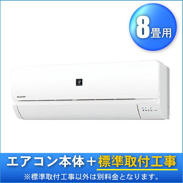 エアコン H-Sシリーズ 8畳用 プラズマクラスター 100V SHARP(シャープ)ホワイト AY-H25S-W 【工事費込】 【代引不可】