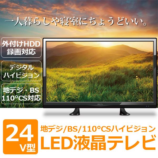 24V型 液晶テレビ 地上デジタル BS 110°CS放送対応 外付けHDD録画対応 フルHD液晶 ヒロテックHT-24AS