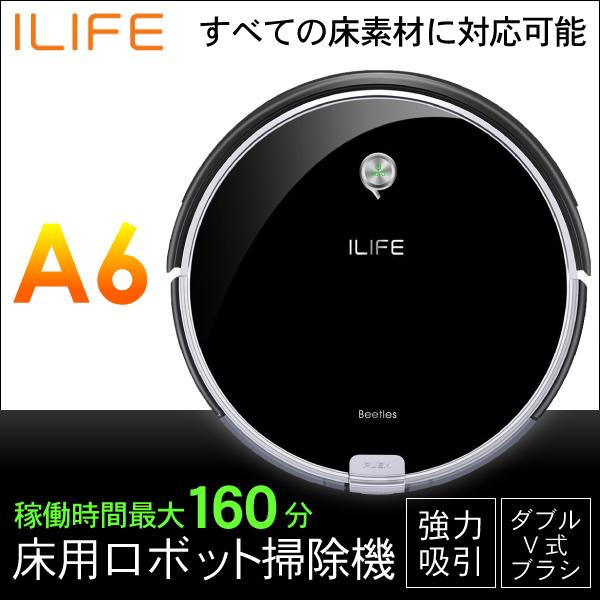 【あす楽】 ロボット掃除機 ILIFE A6 アイライフ 本体 3階クリーニングシステム 長時間稼動(160分間) 高性能 強力清掃 ロボットクリーナー