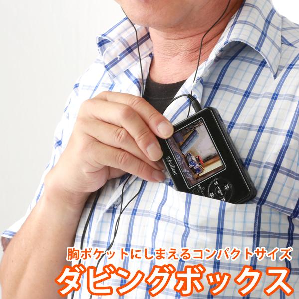 胸ポケットサイズのダビングボックス ダビングプレーヤー パソコンなしで録画可能 とうしょうBR-270