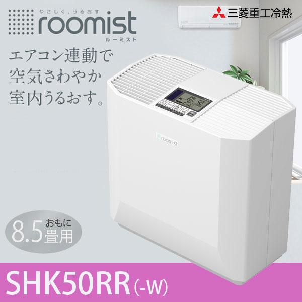 ハイブリッド式加湿器 木造和室8.5畳まで/プレハブ洋室14畳まで 三菱重工SHK50RR-W