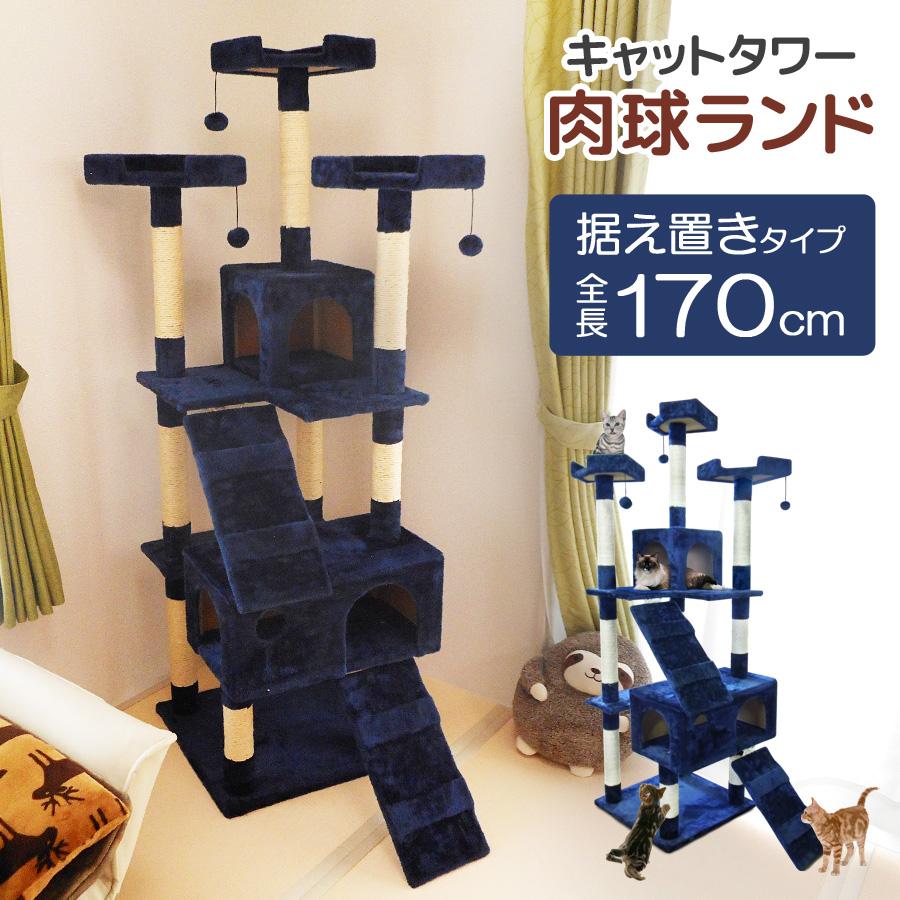 【あす楽】 キャットタワー 高さ170cm 据え置き 大型サイズ 省スペース おしゃれ 猫タワー ネコタワー 爪とぎ 爪研ぎ 多頭飼い SunRuck SR-CAT1830-NV ネイビー