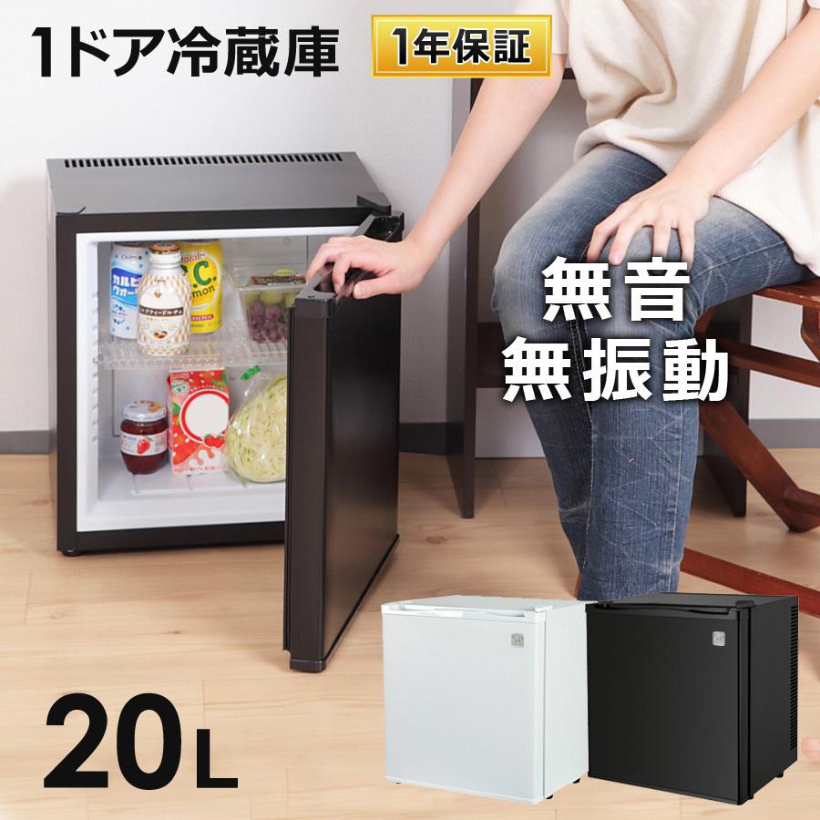 電子冷蔵庫 20L SunRuck サンルック 冷庫さんcute ノンフロン1ドア電子冷蔵 白 ホワイト 黒 ブラック SR-R2001W SR-R2001K 冷蔵庫 一人暮らし ミニ冷蔵庫