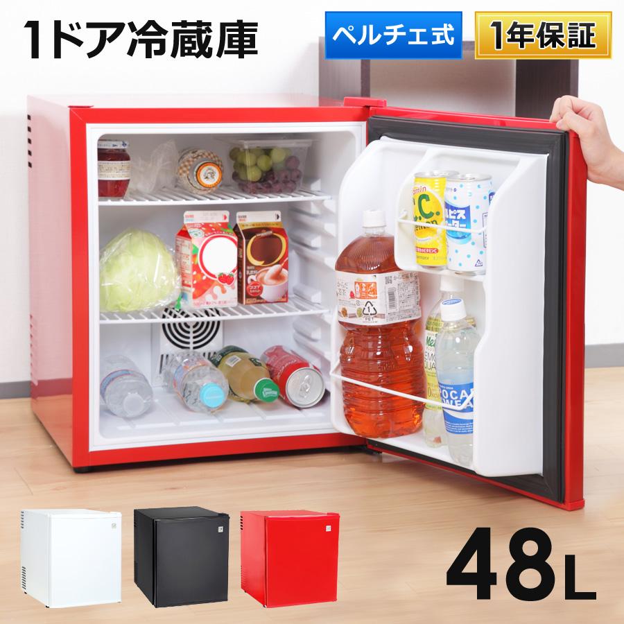 1ドア冷蔵庫 48L 冷蔵庫 小型 静音 ワンドア ペルチェ方式 右開き SunRuck(サンルック) 冷庫さん 一人暮らしに SR-R4802 ミニ冷蔵庫 業務用