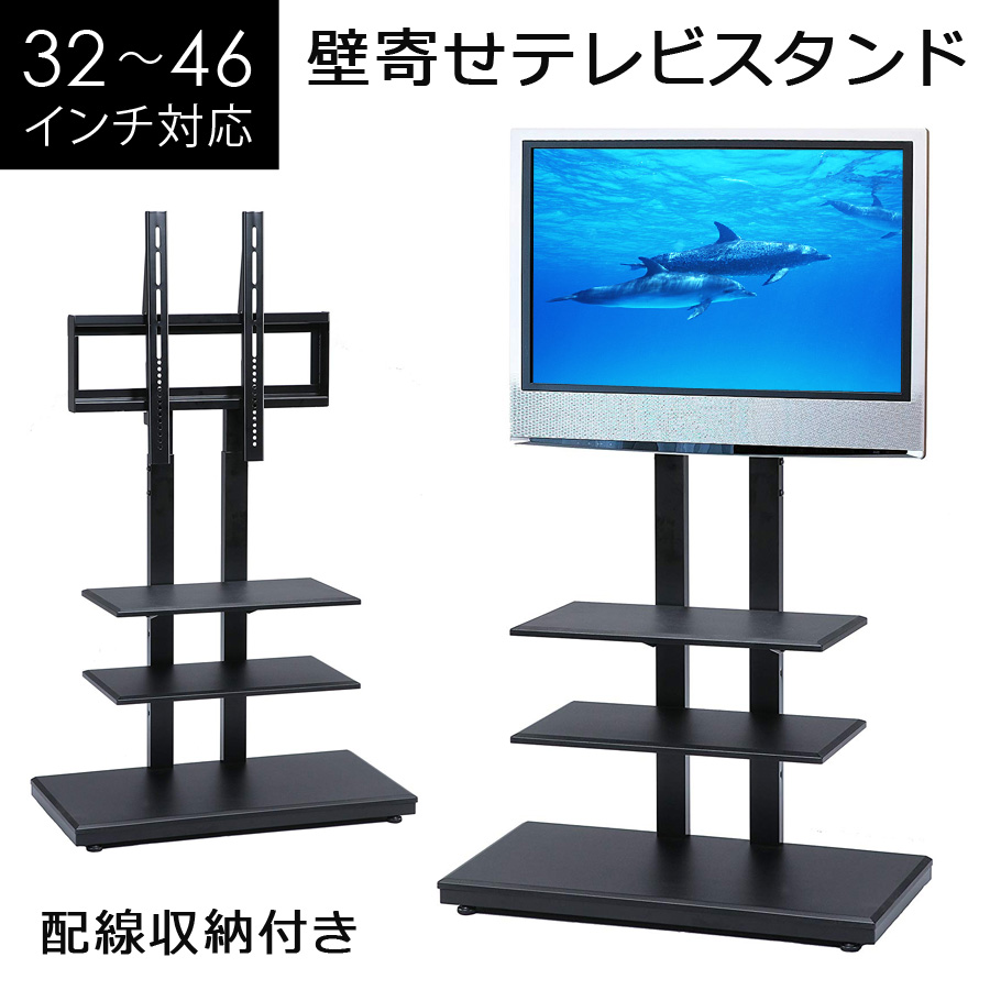 【メーカー公式】 テレビスタンド 32~46インチ対応 VESA規格対応 SunRuck サンルック SR-TVST03 液晶テレビ壁寄せスタンド テレビ台