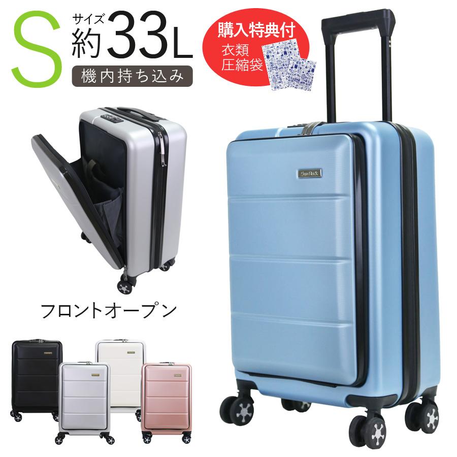 【購入特典付き】 スーツケース 機内持ち込み フロントオープン Sサイズ TSAロック搭載 2~3泊 33L 4輪 軽量 小型 ミニ キャリーバッグ ダブルファスナー 旅行バッグ 旅行かばん 旅行用品 バック ビジネス 出張 海外 旅行 おしゃれ Sunruck