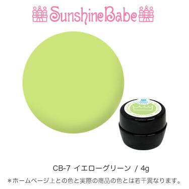 【日本製】SunshineBabeクリームジェル [ CB-07 イエローグリーン 4g ] サンシャインベビー プロが愛用する高品質のジェルネイル 3Dアート エンボスアート