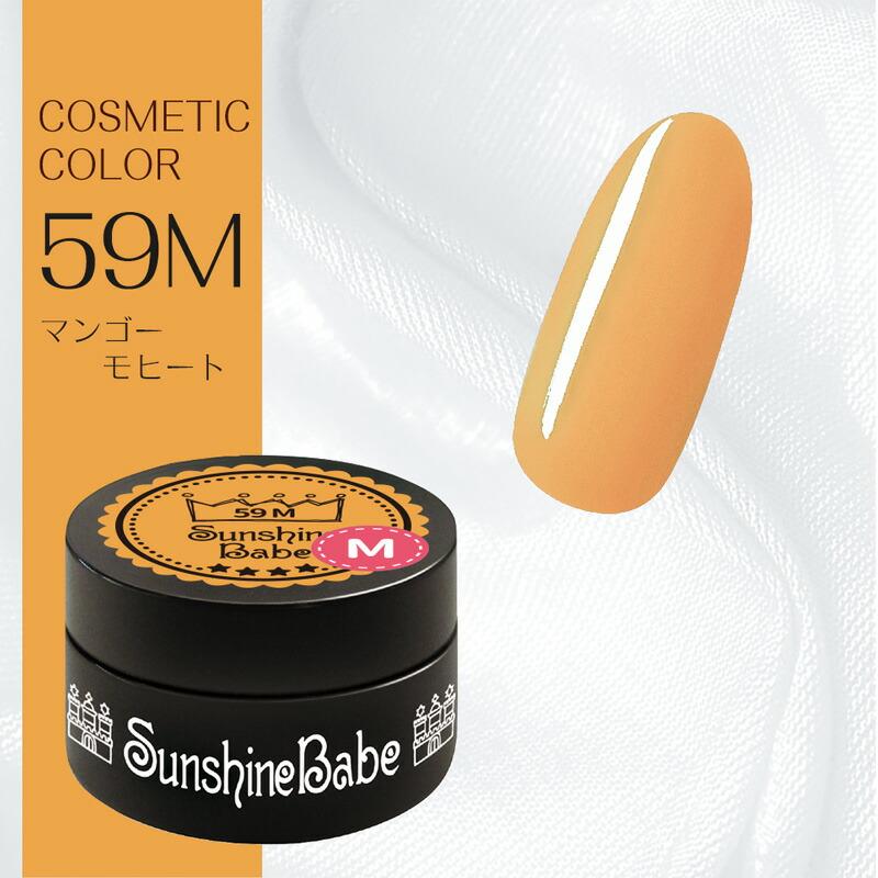数量限定 しっかりとした発色のマットカラー はっきり色がでるので手描きアートにも優れています 新入荷 流行 日本製 SunshineBabe コスメティックカラー 59M マンゴーモヒート 2.7g コンテナタイプ LED プロの方にも愛用される UV対応 マットカラーのジェルネイル