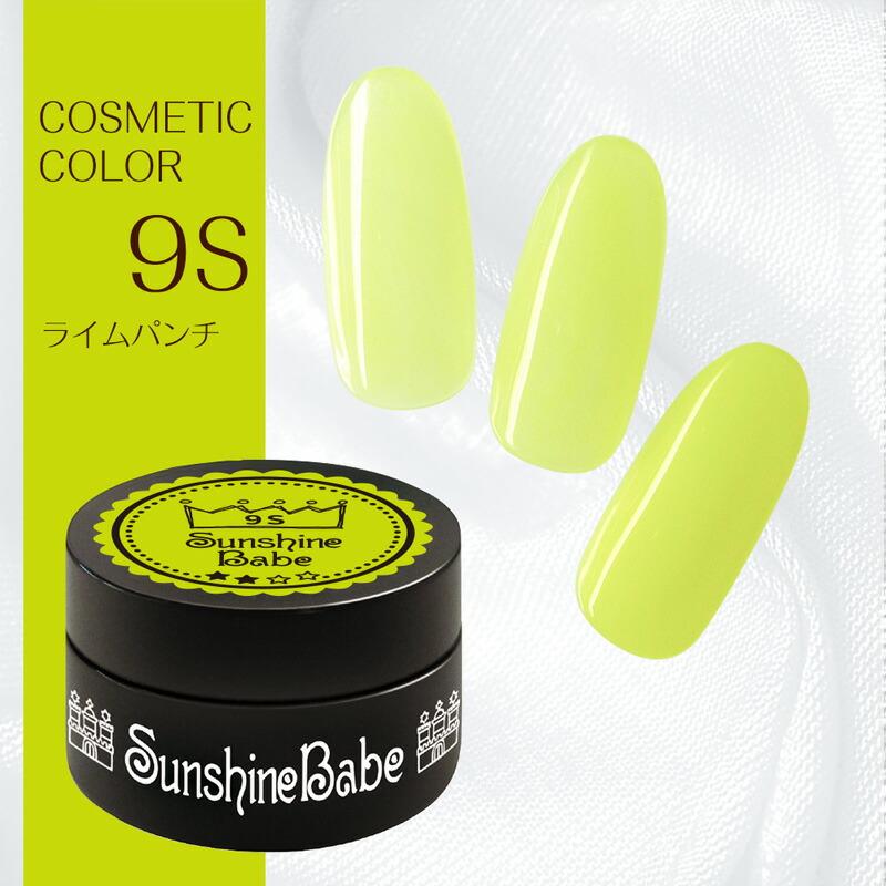 ふんわり優しい色付きでナチュラルな仕上がり グラデーションにも最適なシアーカラーです 日本製 SunshineBabe コスメティックカラー 日本最大級の品揃え 9S ライムパンチ コンテナタイプ LED UV対応 使い勝手の良い シアーカラーのジェルネイル 4g プロの方にも愛用される