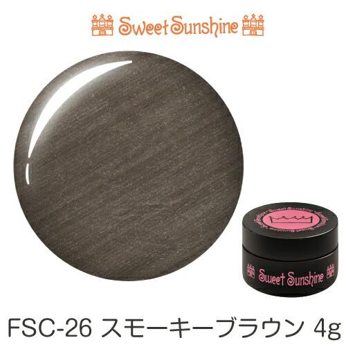 新品未使用 バツグンの発色と塗り感 プロがサロンで愛用するカラージェル LEDUV対応 日本製 SweetSunshineカラージェル FSC-26 スモーキーブラウン パール サンシャインベビー プロが愛用する高品質のジェルネイル 4g 卓出