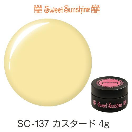 バツグンの発色と塗り感 おすすめ特集 プロがサロンで愛用するカラージェル LEDUV対応 日本製 SweetSunshineカラージェル SC-137 4g サンシャインベビー カスタード マット プロが愛用する高品質のジェルネイル 海外輸入