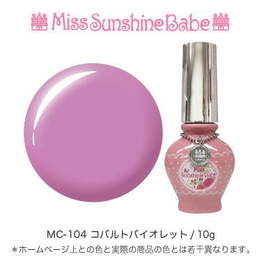LED UV対応 マニキュアのように手軽に塗れる ブラシ付のかわいいボトルが目印のジェルネイル プロのネイリストもサロンで愛用する 塗り感と発色が抜群のジェルです OUTLET MissSunshineBabe カラージェル MC-104 ボトルタイプ 日本製 プロが愛用する高品質のジェルネイル 筆付 セットアップ 10g コバルトバイオレット サンシャインベビー 奉呈