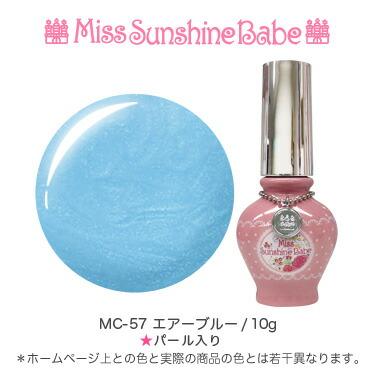 LED アイテム勢ぞろい UV対応 完全送料無料 マニキュアのように手軽に塗れる ブラシ付のかわいいボトルが目印のジェルネイル プロのネイリストもサロンで愛用する 塗り感と発色が抜群のジェルです OUTLET MissSunshineBabe カラージェル 日本製 筆付 サンシャインベビー MC-57 10g エアーブルー ボトルタイプ プロが愛用する高品質のジェルネイル