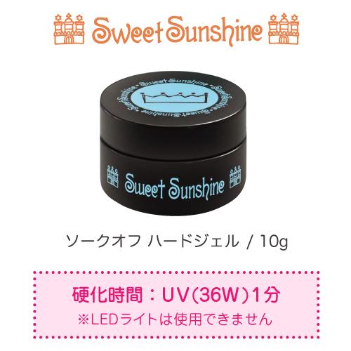 【日本製】SweetSunshine [ ソークオフ ハードジェル 10g ] スウィートサンシャイン 高品質 ハードジェル