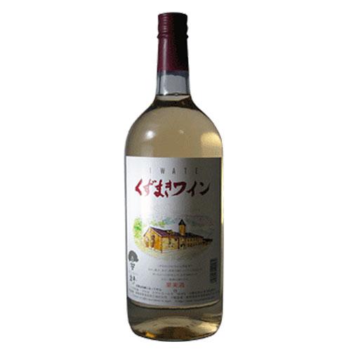 国産 ワイン メーカー直売 くずまきワイン 爽やかな甘味が感じられる白ワインをお得サイズで ナドーレお得サイズ ワインラベル可 名入れ 白 やや甘口 日本最大級の品揃え 1500ml