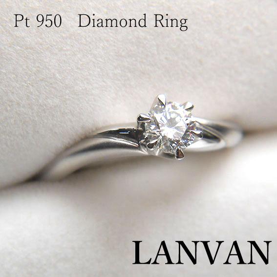 【送料無料】LANVAN Ptダイヤモンドリング 指輪 10号[エンゲージリング][婚約指輪][プラチナ][ダイヤモンド][シンプル][ジュエリー][一粒]