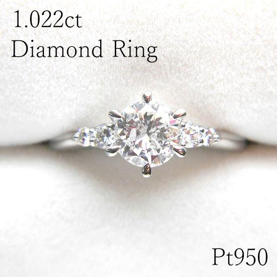 【送料無料】Ptダイヤモンドリング 1.022Ct 指輪 11号[エンゲージリング][婚約指輪][プラチナ][ダイヤモンド][シンプル][ジュエリー][大粒ダイヤ]
