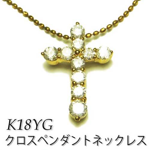 クロスペンダントネックレス イエローゴールド 【18金】K18 ダイヤ10石0.5ct【十字架】【送料無料】
