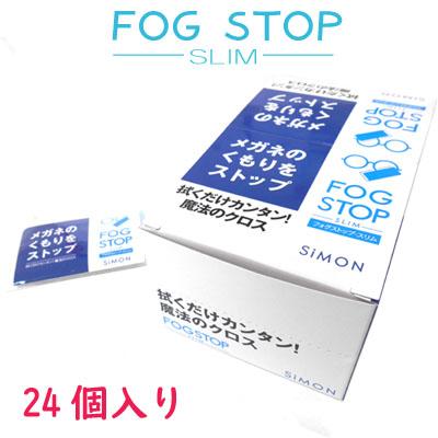 拭くタイプの 強力くもり止めクロス コロナウイルス 眼鏡くもり止めクロス フォグストップ メーカー公式 スリム 高級 STOP 1箱24個入り メガネくもり止め 定形外送料無料 FOG