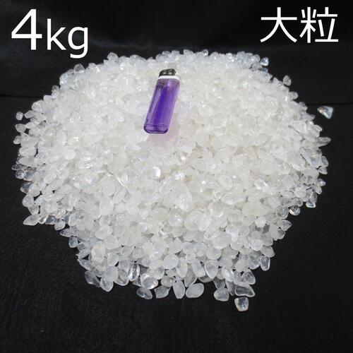 【本物】水晶粒 大粒 天然 4kg さざれ石 チップ 砂利 【送料無料】