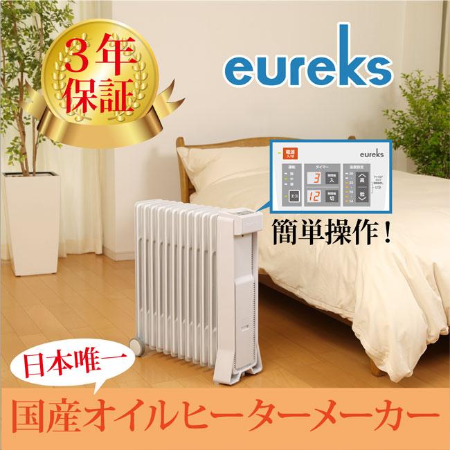 【取り寄せ商品】ポイント10倍 eureks ユーレックス オイルヒーター 新型RF12ES 日本製 国産 送料無料 省エネ