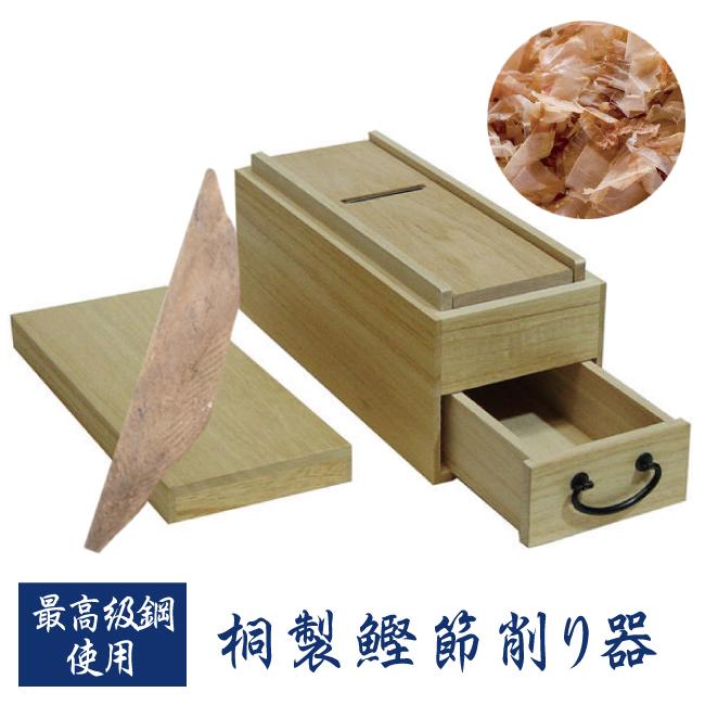 【取り寄せ商品】桐製 鰹節削り器 [K7746]かつお節 かつおぶし シャープな切れ味 日本製 削り器 切れ味にこだわったかつおぶし削り器 丈夫で長持ち