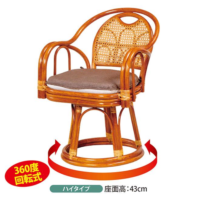 肘付 籐回転イス ハイタイプ座椅子 椅子 家具 インテリア 肘付籐回転イス いす チェア 360℃回転 カゴメ網仕上げ【取り寄せ商品】