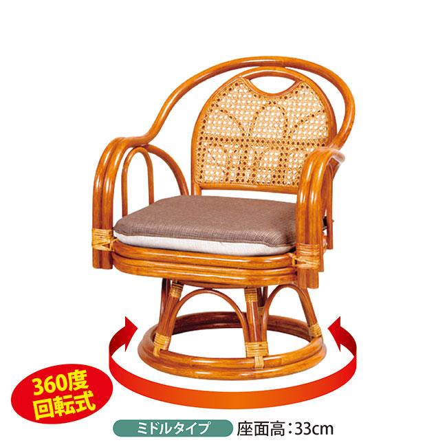 肘付 籐回転イス ミドルタイプ座椅子 椅子 家具 インテリア 肘付籐回転イス いす チェア 360℃回転 カゴメ網仕上げ【取り寄せ商品】