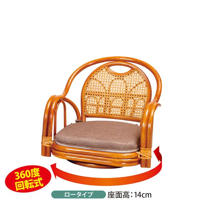 肘付 籐回転イス ロータイプ座椅子 椅子 家具 インテリア 肘付籐回転イス いす チェア 360℃回転 カゴメ網仕上げ【取り寄せ商品】