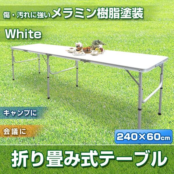 折り畳みテーブル 幅240cm アルミテーブル アウトドアテーブル レジャーテーブル【送料無料】【あす楽対応】
