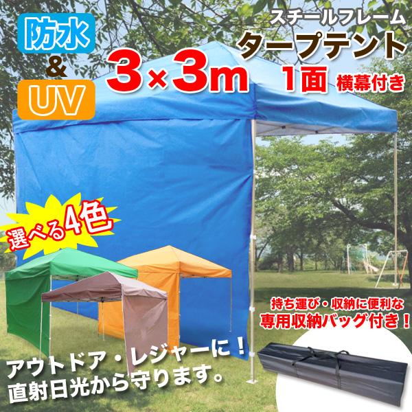 タープテント UV 3.0m×3.0m 1面幕付 テント キャンプ アウトドア レジャー イベント 日よけ【送料無料】