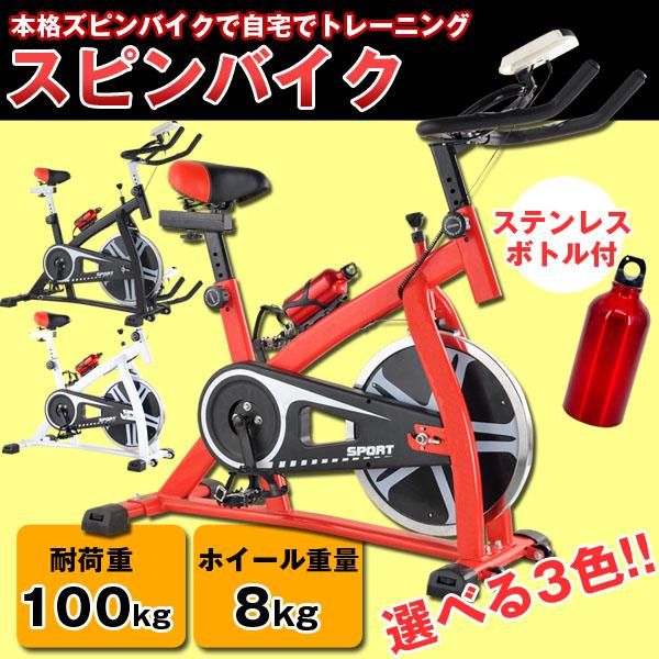 フィットネスバイク スピンバイク LNS100 トレーニングバイク 小型 室内用 小型サイズ 本格トレーニング
